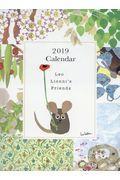 レオ・レオニ壁掛けカレンダー 2019
