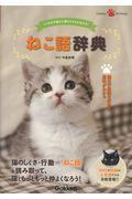 ねこ語辞典 / しぐさや行動から猫のキモチがわかる!