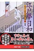 江戸夢日和 / 市井・人情小説傑作選2