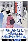 江戸浮世風 / 人情捕物帳傑作選