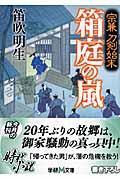 箱庭の嵐 / 宗兼刀剣始末