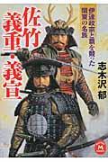 佐竹義重・義宣 / 伊達政宗と覇を競った関東の名族