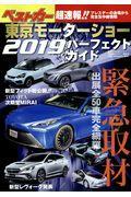 東京モーターショー2019パーフェクトガイド