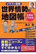 世界情勢の地図帳 / 日本はどうなる イラスト図解