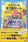 パスワード地下鉄ゲーム / パソコン通信探偵団事件ノート14