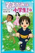 若おかみは小学生! part 2 / 花の湯温泉ストーリー