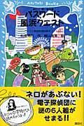 パスワード風浜クエスト / パソコン通信探偵団事件ノート17