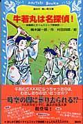 牛若丸は名探偵! / 源義経とタイムスリップ探偵団