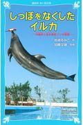 しっぽをなくしたイルカ / 沖縄美ら海水族館フジの物語