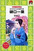 樋口一葉 / 近代日本の女性職業作家