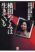 横田めぐみは生きている / 北朝鮮元工作員安明進が暴いた「日本人拉致」の陰謀 緊急出版