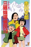 三姉妹探偵団 10