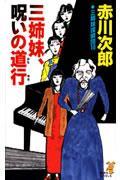 三姉妹、呪いの道行 / 三姉妹探偵団16
