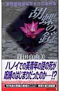 胡蝶の鏡 / 建築探偵桜井京介の事件簿