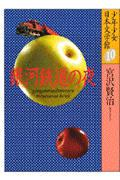 少年少女日本文学館 10