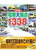 電車大集合1338点 / 決定版