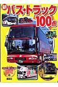 新バス・トラック100点