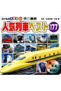 人気列車ベスト177 / のりもの大集合ミニ