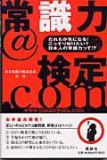 常識力@検定.com / だれもが気になる!こっそり知りたい?日本人の常識力って!?