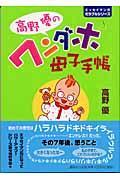 高野優のワンダホ母子手帳