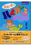 高野優のハイパー母子手帳