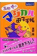 高野優のマジカル母子手帳