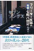 セブンソングズ / フリーター医師の青春七転八倒記