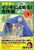 齋藤孝のイッキによめる!名作選 小学1年生