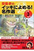 齋藤孝のイッキによめる!名作選 小学3年生