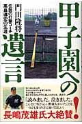 甲子園への遺言 / 伝説の打撃コーチ高畠導宏の生涯