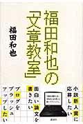 福田和也の「文章教室」