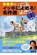 齋藤孝のイッキによめる!名作選 小学5年生