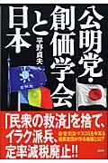 公明党・創価学会と日本(にっぽん)