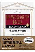 世界遺産学検定公式テキストブック 1