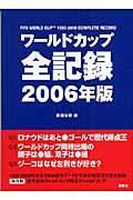 ワールドカップ全記録 2006年版