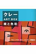 クレーart box / 線と色彩