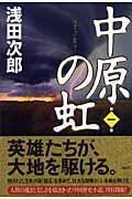 中原の虹 第1巻