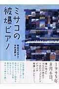 ミサコの被爆ピアノ