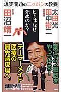 爆笑問題のニッポンの教養 05 / 爆問学問