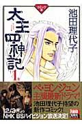 太王四神記 1巻 / コミック版