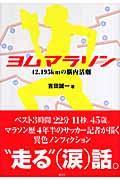 ヨムマラソン / 42.195kmの脳内活劇