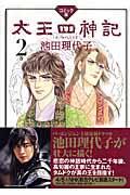 太王四神記 2巻 / コミック版