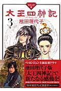 太王四神記 3巻 / コミック版