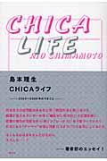 Chicaライフ / 2003~2006年のできごと