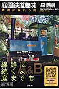 庭園鉄道趣味 / 鉄道に乗れる庭