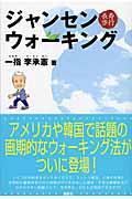 ジャンセンウォーキング / 長寿歩行