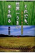 それでも、世界一うまい米を作る / 危機に備える「俺たちの食糧安保」