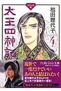 太王四神記 4巻 / コミック版