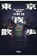 東京「夜」散歩 / 奇所、名所、懐所の「暗闇伝説」