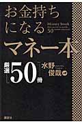 お金持ちになるマネー本厳選「50冊」